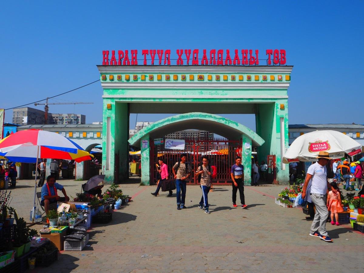 Mongolia: Ulaanbaatar and Terelj